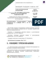 Eskd Ukazanie Na Chertezhakh Dopuskov Formy i Raspolozheniya Poverkhnostei