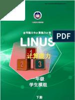 Modul Murid Jilid 2 Linus Numerasi Tahun 1 (BC)