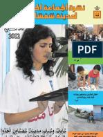 Chefchaouen Nachra Mai-Juin 2012