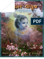 Vedanta Piyush - Aug 2012