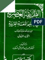 Al Tareqa Tul Asriyah Vol 1 Islamia