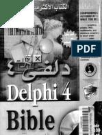 دلفي DELPHI 4 Bible
