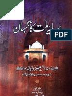 Sarmaya-e-Millat Ka Migehban (Urdu)