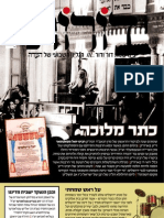 """Gilyon Doros For Satmar Rebbe Zy""""u Yurtziet"""