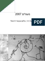 מעגלים 2007
