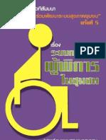 เวทีเสวนา ร่วมพัฒนาระบบสุขภาพชุมชน ครั้งที่ 5 เรื่อง ระบบการดูแลผู้พิการในชุมชน