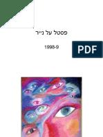 פסטל על נייר 1998-9