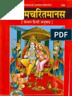 Hindi Book-Shri Ram Chrit Manas-1
