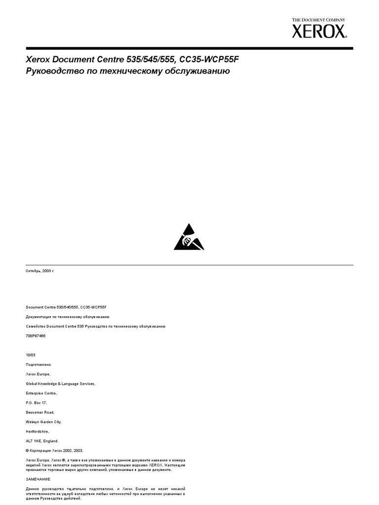 Xerox+Copycentre+Cc35+Series+Russian