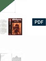 Yoginiihrdaya Ed Dviveda 1988 Text