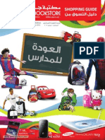 Jarir bookstore shopping guide download.