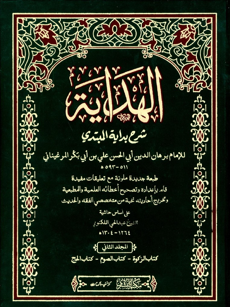 Al-hidayah Hanafi Fiqh Download