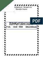 prosefxitario_evdomados