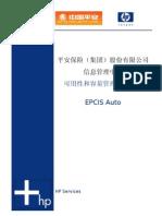 HP 可用性容量管理评估报告