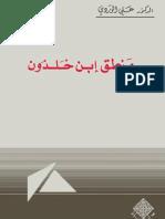 علي الوردي - منطق إبن خلدون
