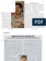 AP Ips Officers' Blood Thirst