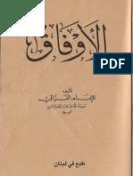 الاوفاق للغزالى - Kitab Al-Awfaq oleh Al-Imam Al-Ghazali