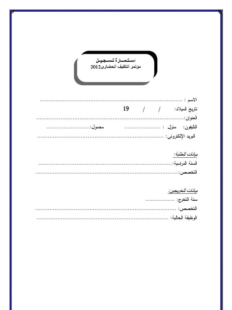 نموذج استمارة تسجيل Doc