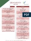 Araboc WS Program2