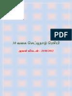 30-VIKATAN-RECIPES-28082012