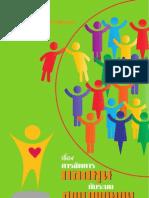 เวทีเสวนา ร่วมพัฒนาระบบสุขภาพชุมชน ครั้งที่ 6 เรื่อง การจัดการกองทุนกับระบบสุขภาพชุมชน