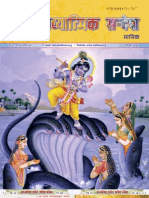 Aadhyatmik Sandesh_Saun 2069