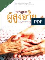 เวทีเสวนา ร่วมพัฒนาระบบสุขภาพชุมชน ครั้งที่ 8 เรื่อง การดูแลผู้สูงอายุแบบบูรณาการในชุมชน