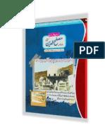 Monthly Maslehuddin July Aug 2012 [Tarjuman e Ahle Sunnat Mahnama Magazine]