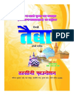 Quarterly Magazine Taiba Bareilly [Islamic Hindi Books By Ahle-Sunnat - TEHSEENI FOUNDATION]