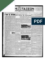 Η πάλη των τάξεων 1931