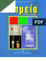 Χημεία Α Λυκείου - Συμπλήρωμα εργαστηριακών ασκήσεων