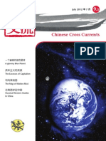 PÉREZ 2012-Roster and Genealogy..China