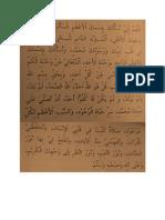 Sholawat Ismul Alaihil a'Dzhami