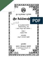 Sri Siva Purana (Kannada)