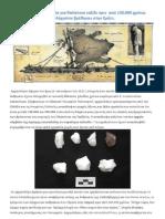Αποδεικτικά στοιχεία για θαλάσσιο ταξίδι πριν  από 130,000 χρόνια τουλάχιστον που  βρέθηκαν στην Κρήτη