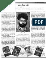 Bijan Sharangi Smarone by Dr. Sabyasachi Chattopadhyay, Swasthyer Britte Magazine December 2011