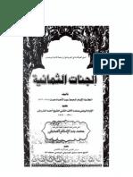 Al-Jannaat as-Samaniyya (Arabic)