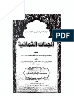 Al-Jannaat as-Samaniyya (Arabic)