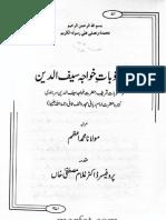 Maktubat Khwaja Saifuddin Sirhindi (Farsi)