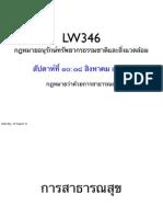 สไลด์ประกอบการบรรยายวิชา LW346 สัปดาห์ที่ ๑๐ (๒๕ สิงหาคม ๒๕๕๕)