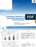 Устойчивое развитие мировой урановой промышленности