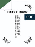 日韓併合は日本の誇り