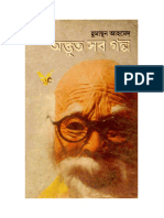 Adbhut Sob Golpo by Humayun Ahmed