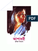 Ashabori by Humayun Ahmed