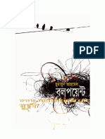 Ballpoint by Humayun Ahmed
