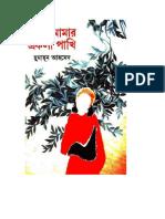 Pakhi Amar Ekla Pakhi by Humayun Ahmed