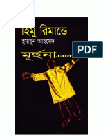 Himu Remand-E by Humayun Aahmed