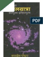 Vishva Ki Kalayatra
