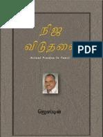 NejaViduthalai(Actual Freedom in Tamil)