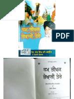 Hum Bhikhak Bikhari Tere - Maskeen Jee